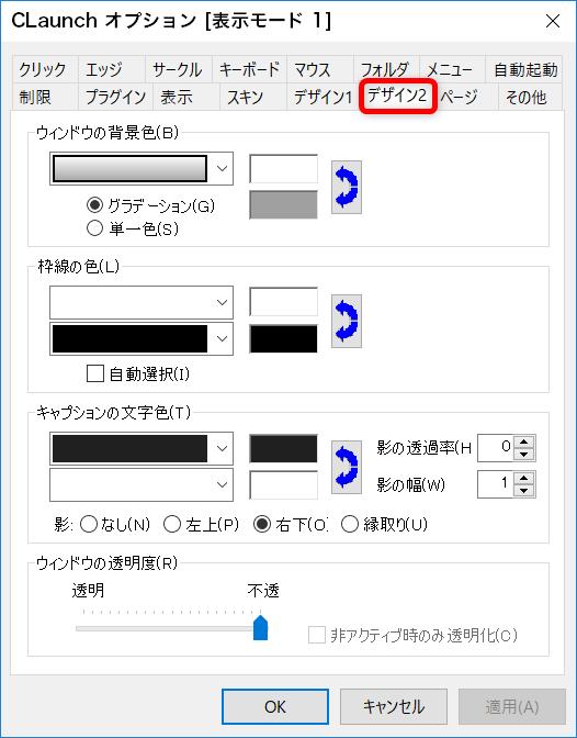 CLaunchオプションデザイン設定2