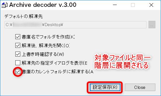 archive-decoder初期設定