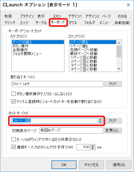 CLaunchオプションキーボード設定2