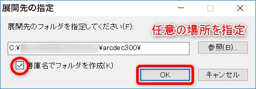 archive-decoderインストール1