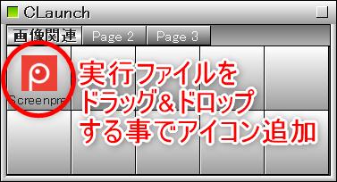 CLaunchアイコン追加