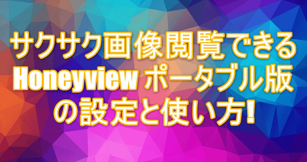 Honeyview記事トップ