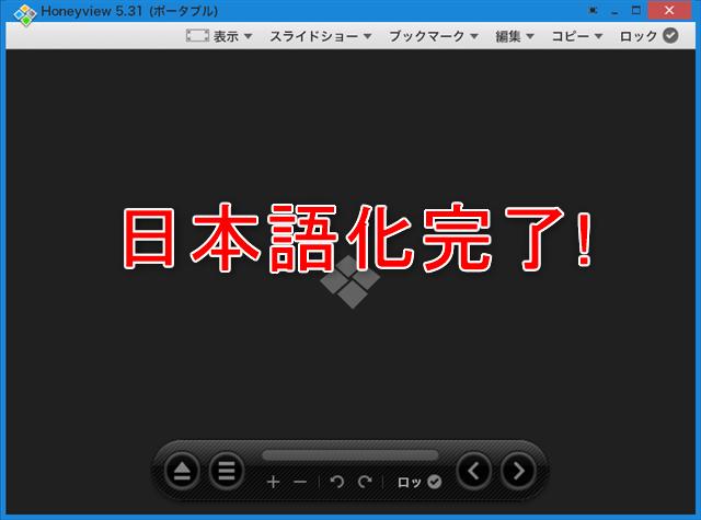 Honeyview日本語化4
