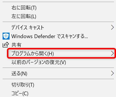 Windows10プログラム関連付け設定1