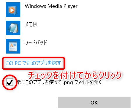 Windows10プログラム関連付け設定3