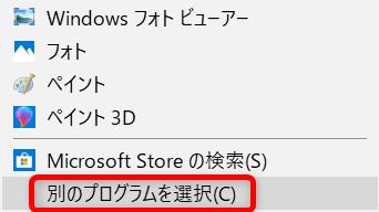 Windows10プログラム関連付け設定2
