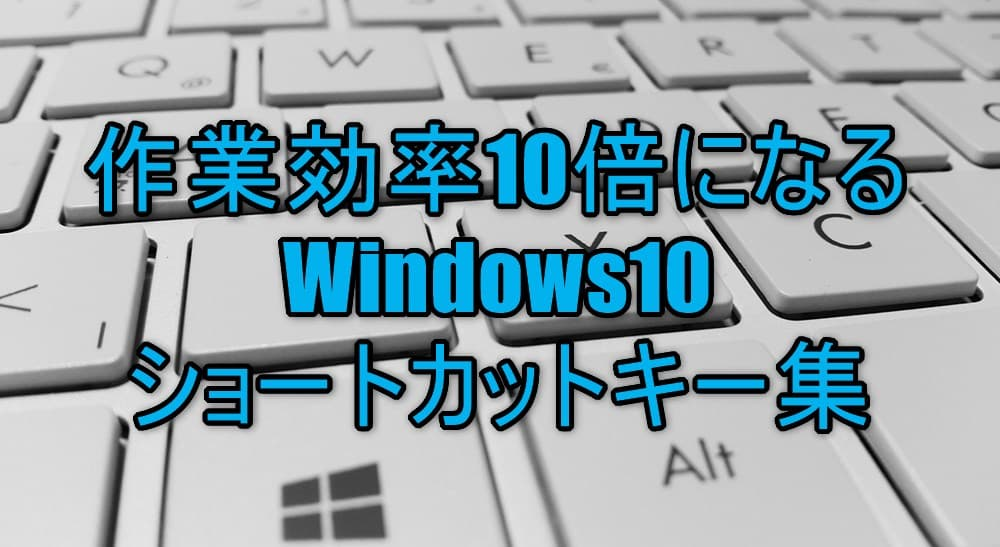 windows-shortcut-keyトップ