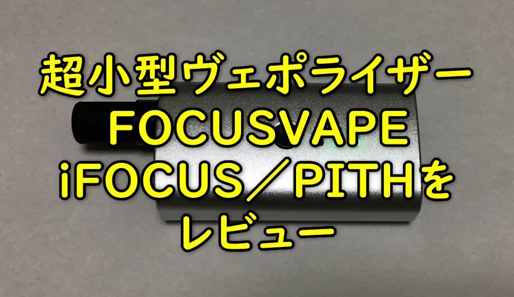 iFOCUS-PITHトップ