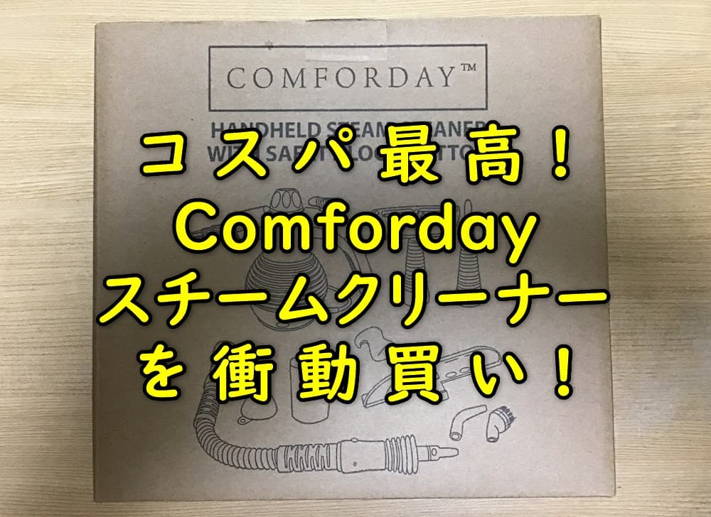 ComfordayスチームクリーナーTOP