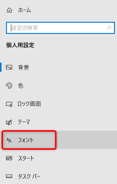 Windows個人設定メニュー