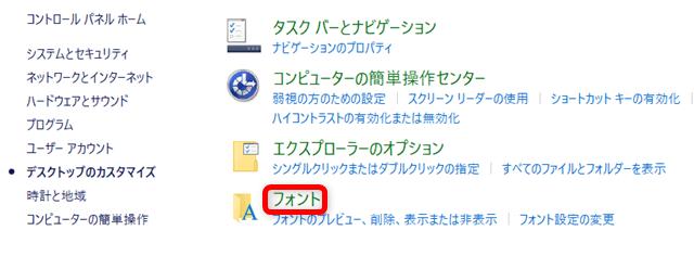 デスクトップのカスタマイズ画面