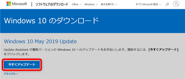 Windows10手動アップデート
