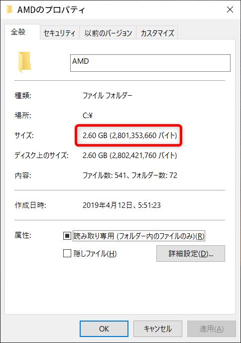AMDフォルダ