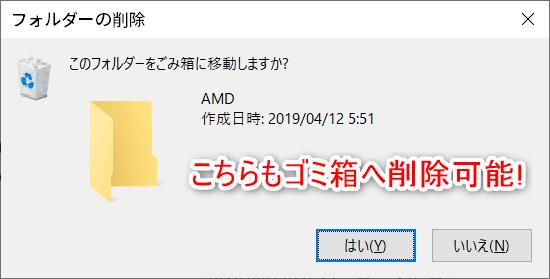 AMDフォルダ2