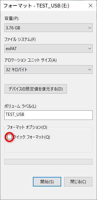 USB通常フォーマット