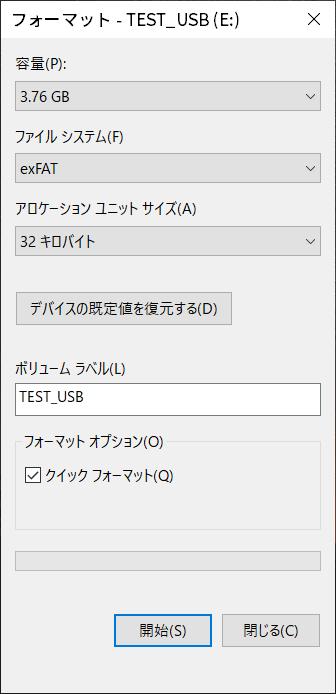 USBクイックフォーマット