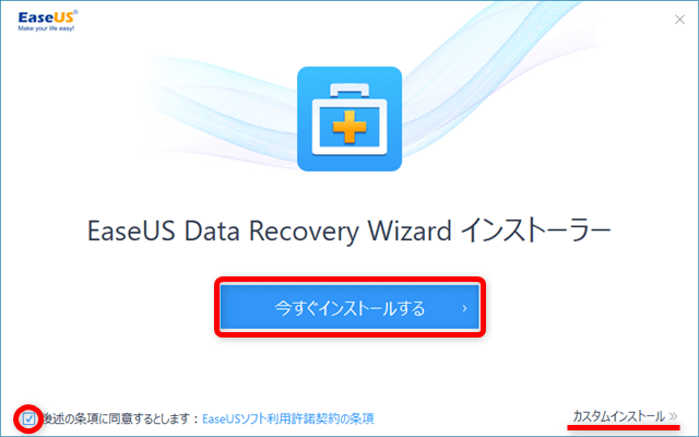 EaseUS-DataRecoveryWizardFreeインストール1