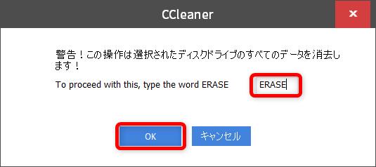 CCleanerドライブワイパー警告