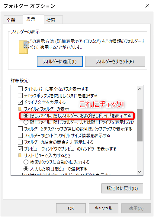 隠しフォルダ-隠しファイル表示