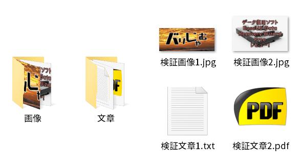 検証フォルダとファイル