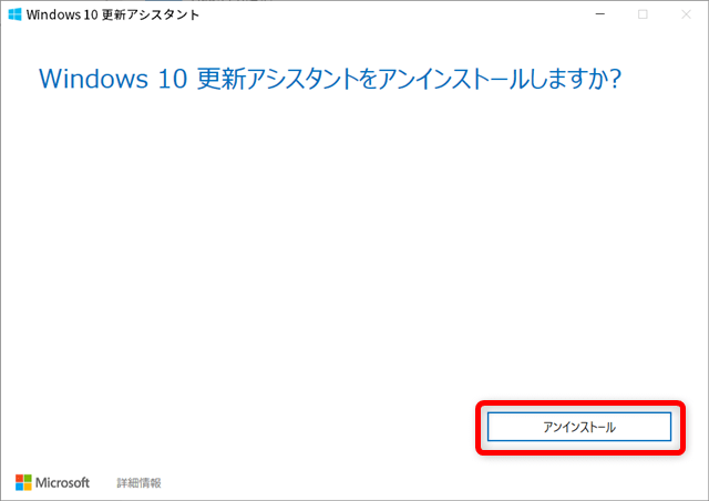 Windows10Upgradeフォルダ4