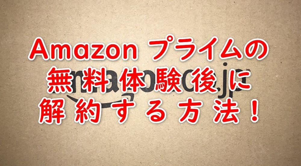 Amazonプライム解約方法キャッチ画像