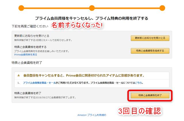 Amazonプライム無料体験解約手順7