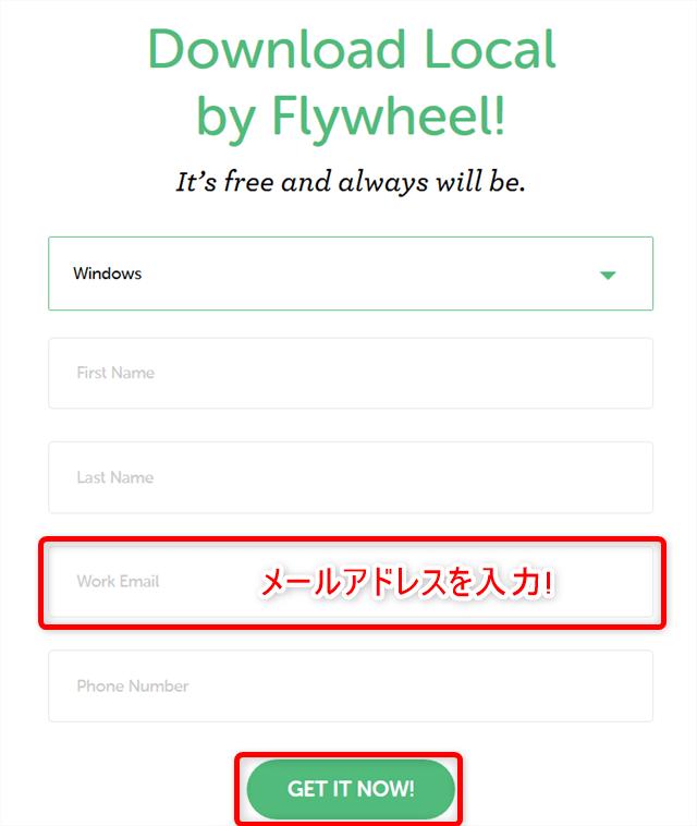 LocalByFlywheelダウンロード手順3