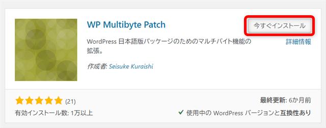 WP-Multibyte-patchプラグイン追加2