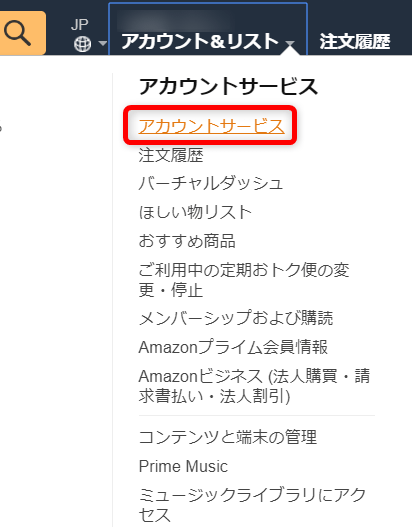 Amazonプライム無料体験解約手順1