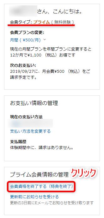 Amazonプライム無料体験解約手順4
