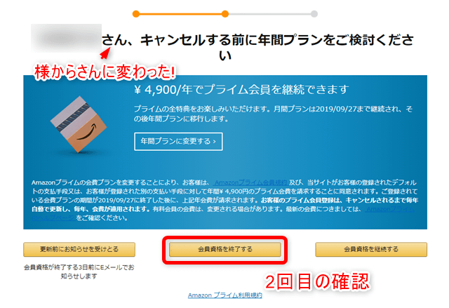 Amazonプライム無料体験解約手順6