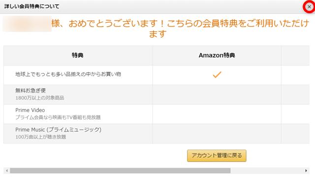 Amazonプライム無料体験解約手順3