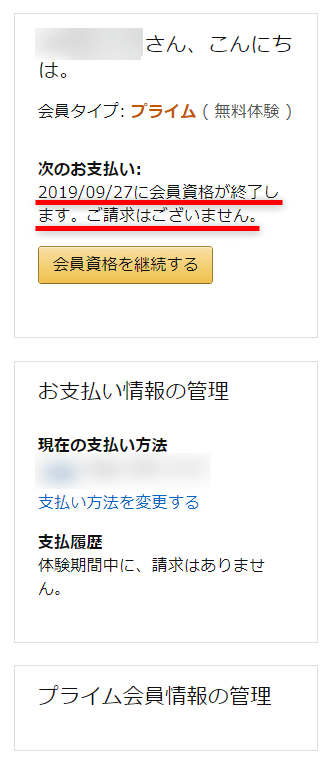 Amazonプライム無料体験解約手順8