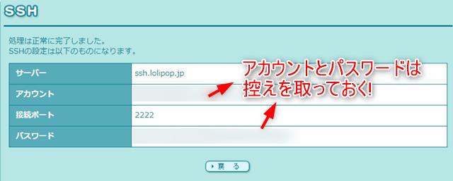 ロリポップSSH設定3