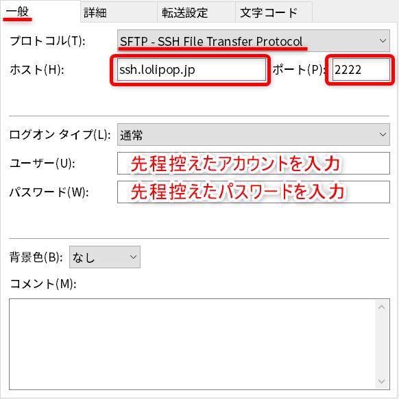FileZilla-SSH接続設定3