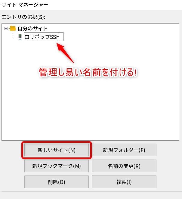 FileZilla-SSH接続設定2