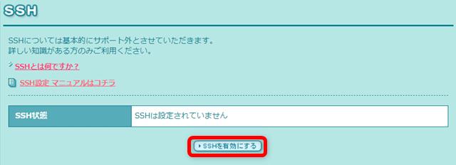 ロリポップSSH設定2