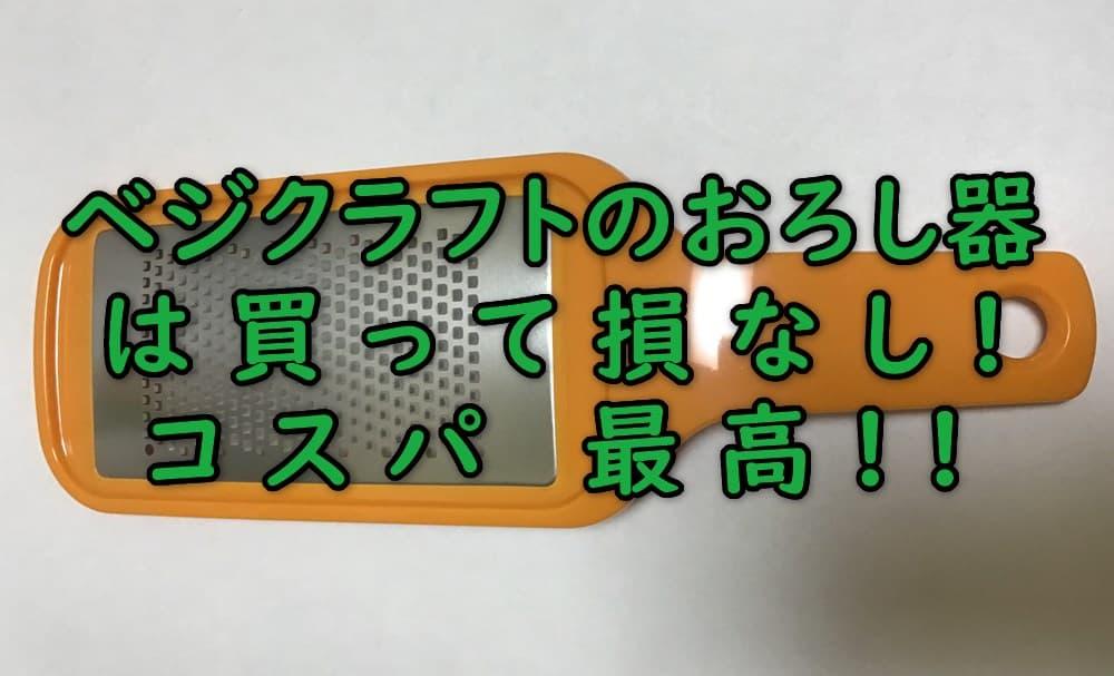 ベジクラフトおろし器キャッチ画像