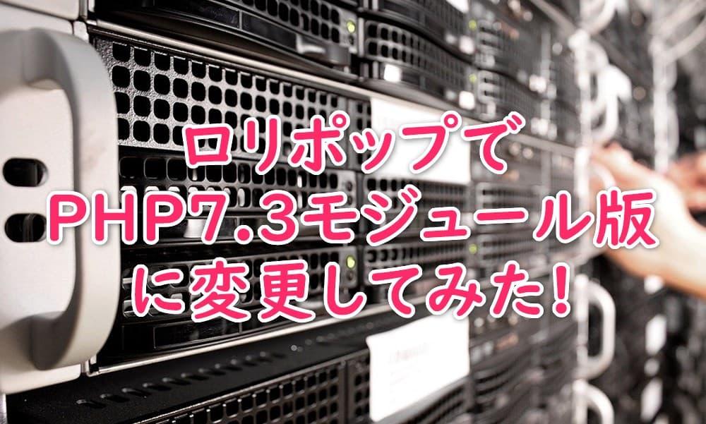 ロリポップPHP7バージョンアップキャッチ画像