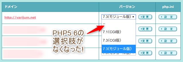 ロリポップPHPバージョン変更3