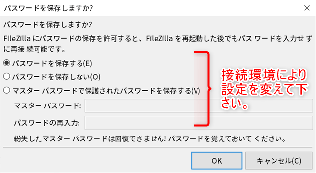 FileZilla-SSH接続設定5