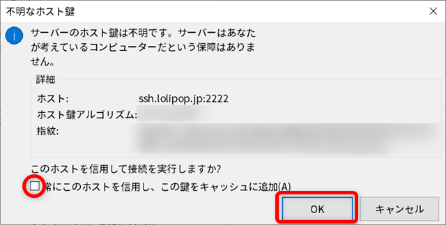 FileZilla-SSH接続設定6