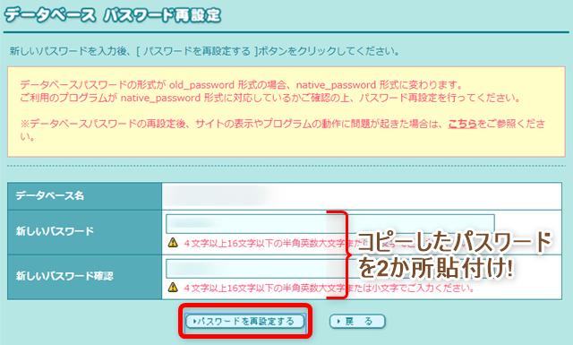 ロリポップデータベースパスワード変更4