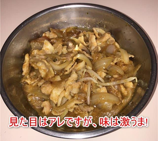 豚の生姜焼き完成イメージ