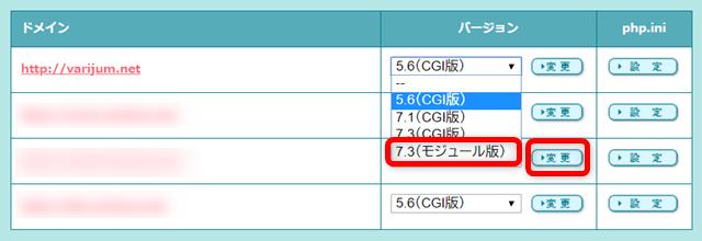 ロリポップPHPバージョン変更2