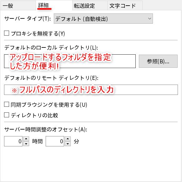 FileZilla-SSH接続設定4