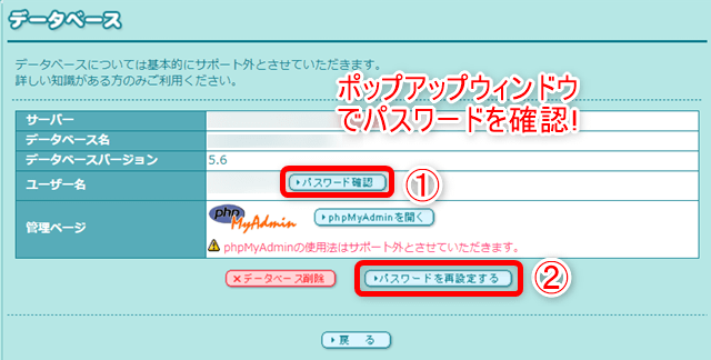 ロリポップデータベースパスワード変更3