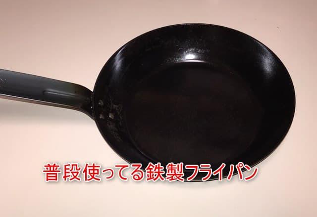 エスエス厚底-鉄製フライパン1