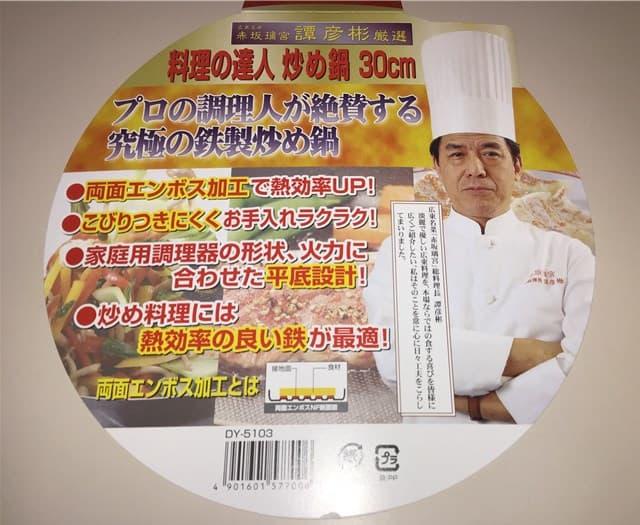 料理の達人-譚彦彬炒め鍋-説明書表
